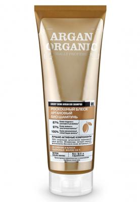 """Био-шампунь для волос аргановый Оrganic Shop Naturally Professional """"Роскошный блеск"""" 250мл: фото"""