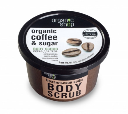 Скраб для тела Organic Shop Бразильский кофе 250мл: фото