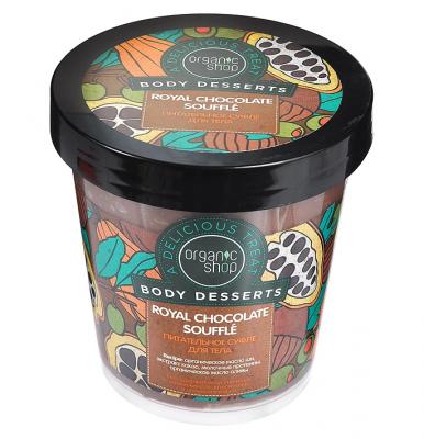 Питательное суфле для тела Organic Shop Royal Chocolate Soufflé 450мл: фото