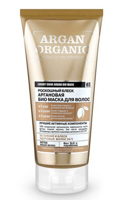 """Био-маска для волос аргановая Оrganic Shop Naturally Professional """"Роскошный блеск"""" 200мл: фото"""
