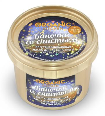 Маска для волос восстанавливающая Organic Kitchen
